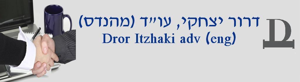 משרד עורכי דין דרור יצחקי לוגו
